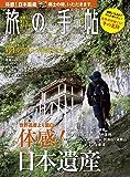旅の手帖 2019年11月号 [雑誌]