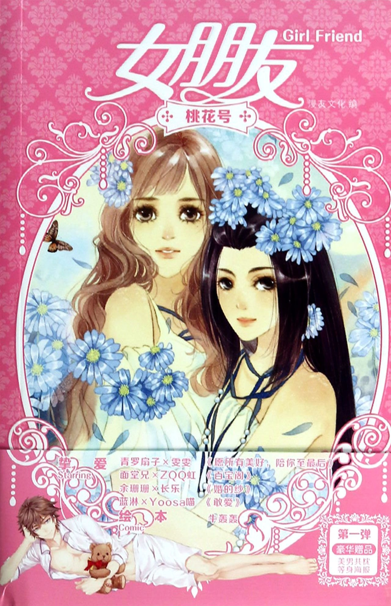 Read Online Girlfriend: Peach No.(Chinese Edition) PDF