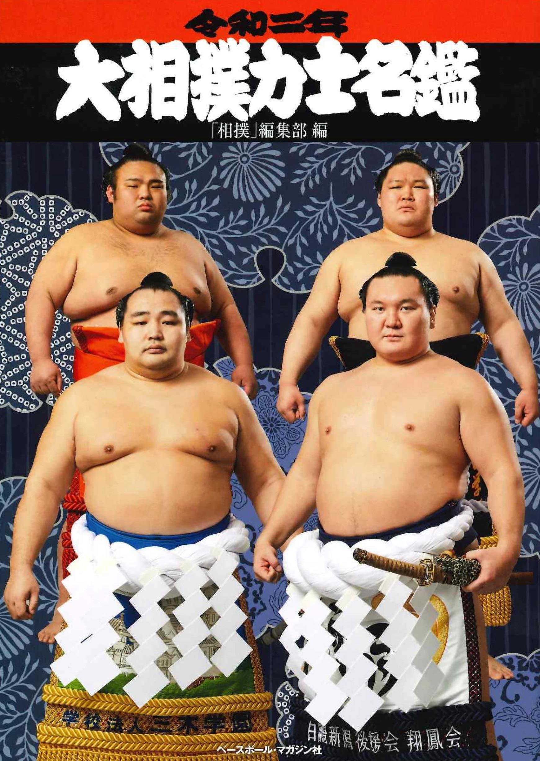 令和二年 (2020年) 大相撲力士名鑑   「相撲」編集部  本   通販   Amazon