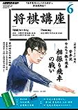 NHK 将棋講座 2019年 6月号 [雑誌] (NHKテキスト)