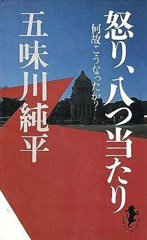 怒り、八つ当たり (1985年) (三一新書)