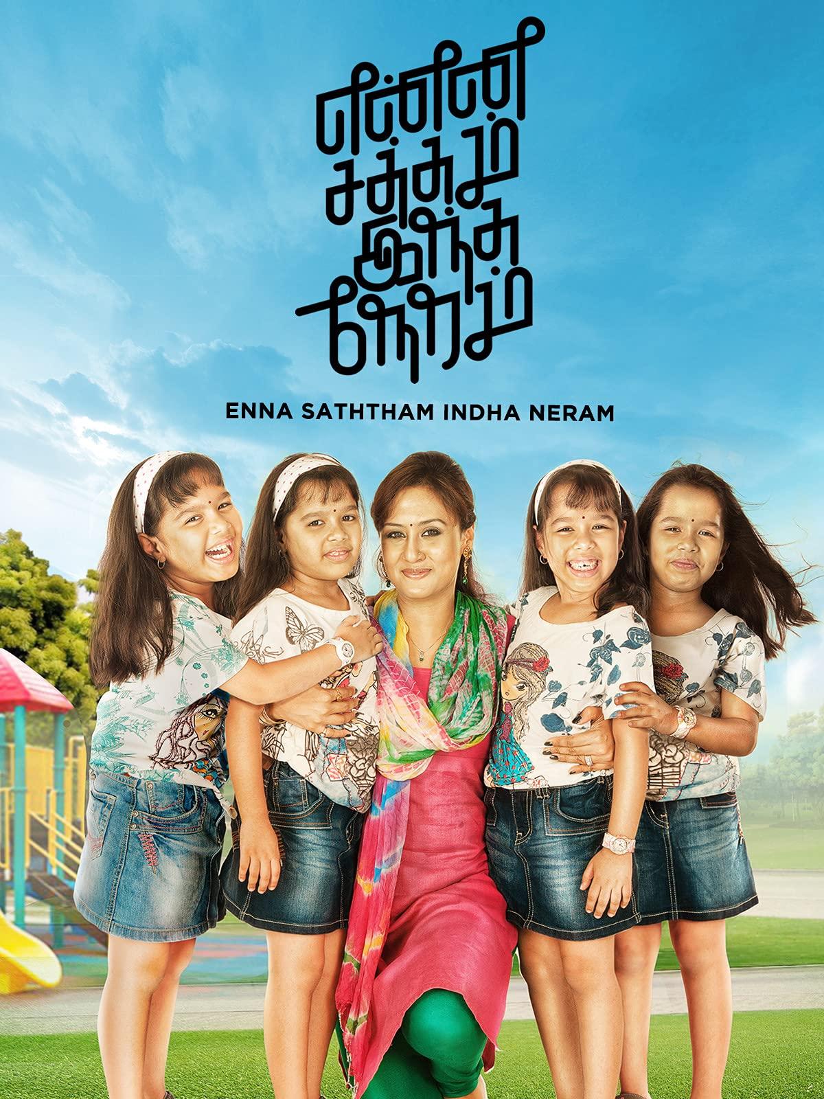 Enna Satham Indha Neram on Amazon Prime Video UK