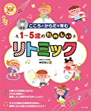 CD付き こころとからだを育む1~5歳のたのしいリトミック (ナツメ社保育シリーズ)