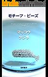 モチーフ・ビーズ: マッコウクジラ Beads Creatures' pattern book