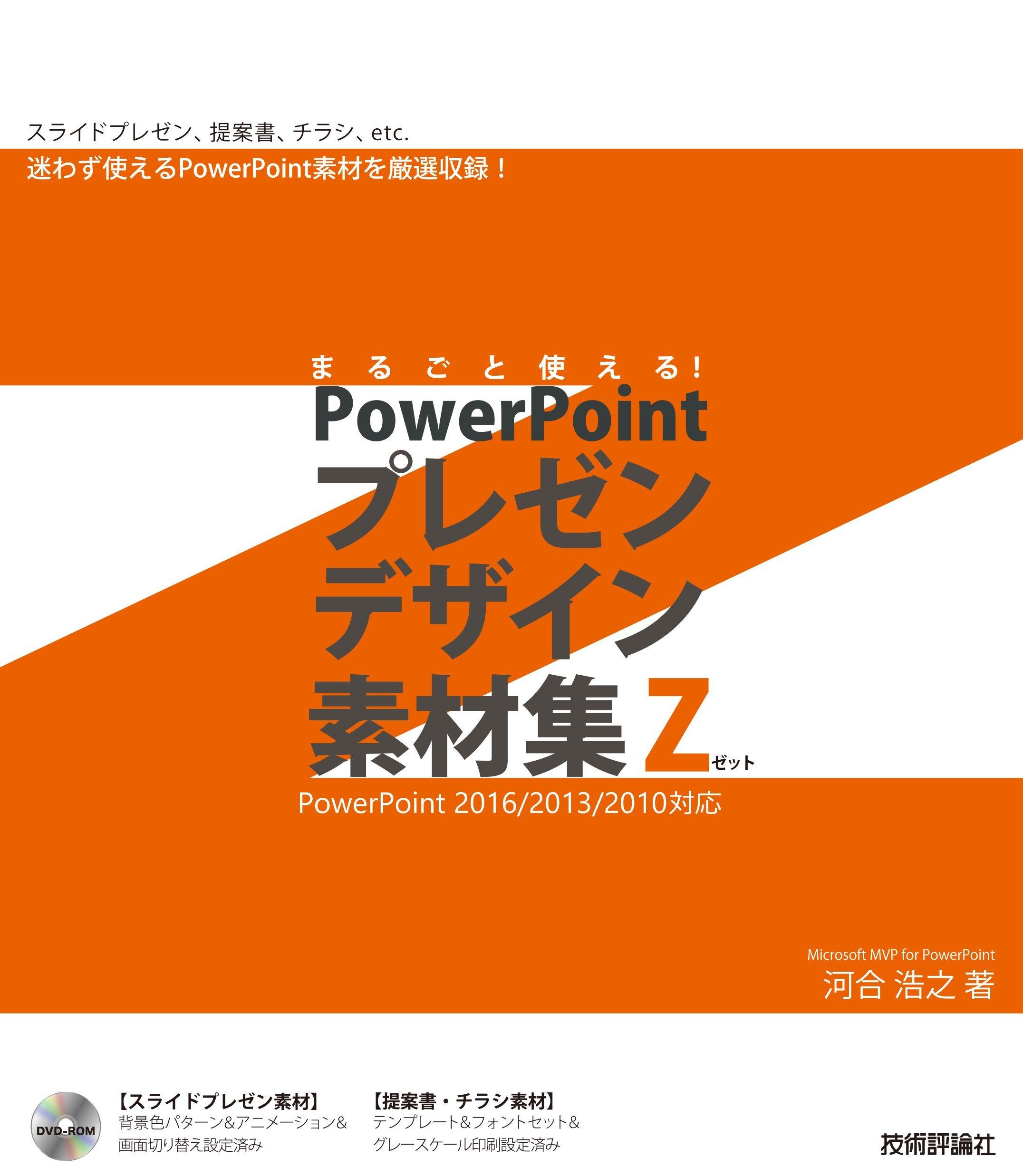 まるごと使える powerpoint プレゼンデザイン素材集z 河合 浩之 本