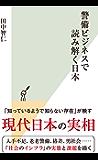 警備ビジネスで読み解く日本 (光文社新書)