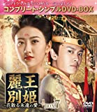 麗王別姫~花散る永遠の愛~ BOX7(コンプリート・シンプルDVD‐BOX5,000円シリーズ)(期間限定生産)