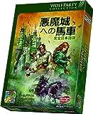 悪魔城への馬車 完全日本語版