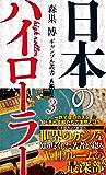 日本のハイローラー(森巣博ギャンブル叢書3) 森巣博 ギャンブル叢書 (SPA!BOOKS)