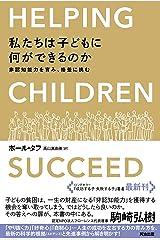 私たちは子どもに何ができるのか――非認知能力を育み、格差に挑む Tankobon Hardcover