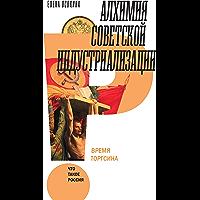 Алхимия советской индустриализации: время Торгсина (Что такое Россия) (Russian Edition)