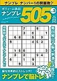 ボリューム満点!!ナンプレ505問 2017年 05 月号 [雑誌]: 艶 増刊
