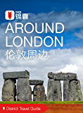 穷游锦囊:伦敦周边(2016)