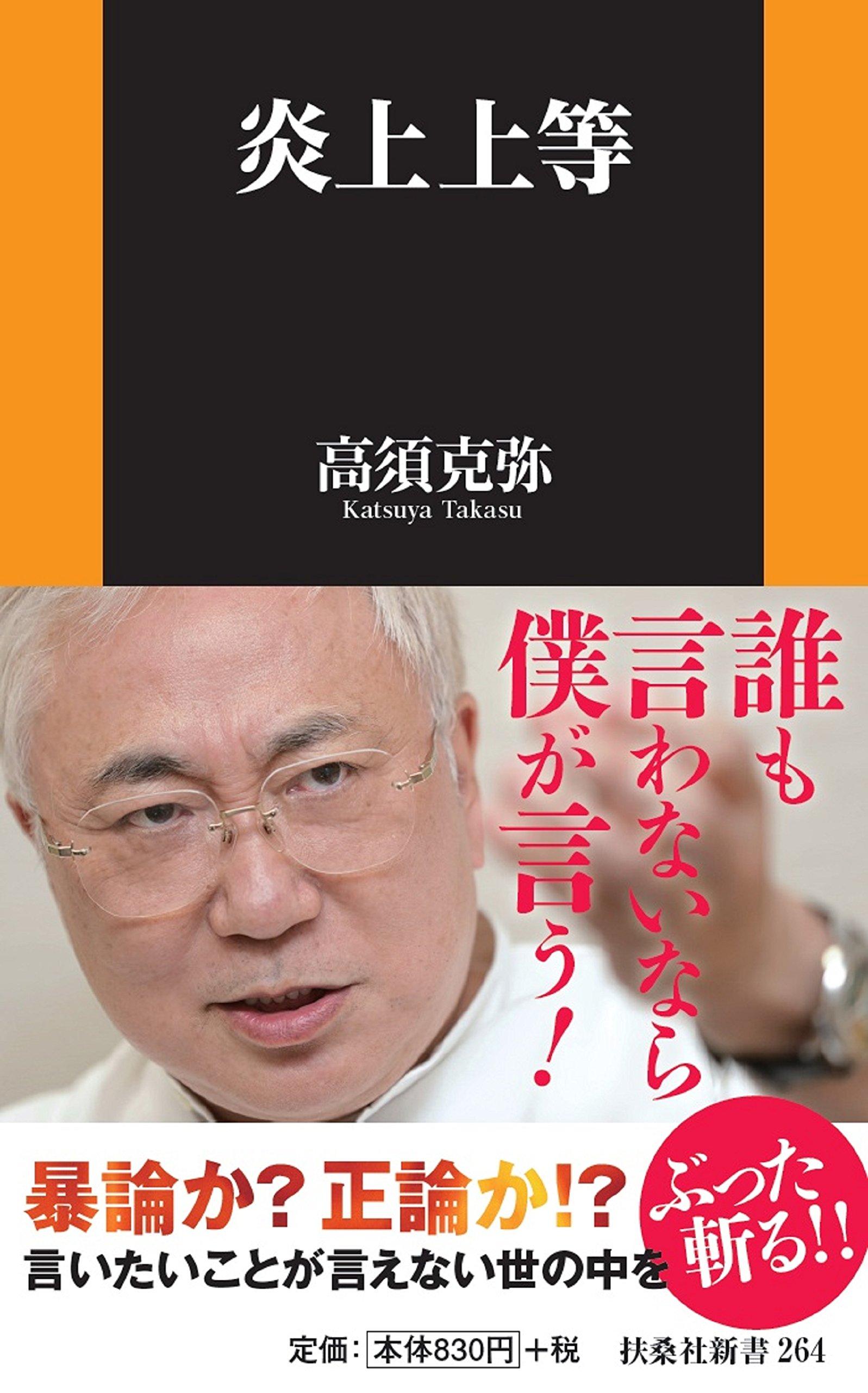 愛知県知事炎上