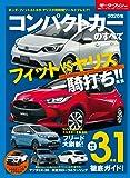 2020 年 コンパクトカー のすべて (モーターファン別冊 統括シリーズ Vol. 120)