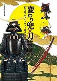 変わり兜 × 刀装具 ‐ 戦国アバンギャルドとその昇華