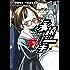 永遠の一手‐2030年、コンピューター将棋に挑む‐ 下 (少年チャンピオン・コミックス)