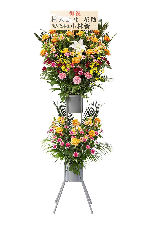 花助 お祝いスタンド花二段 21000円 イエロー、オレンジ系 B07B49S6G9 イエロー、オレンジ系