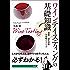 ワインテイスティングの基礎知識