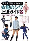 写真と図説でわかる 衣服のシワ上達ガイド2 (マンガ工房)