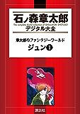 章太郎のファンタジーワールド ジュン(1) (石ノ森章太郎デジタル大全)