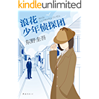 东野圭吾:浪花少年侦探团