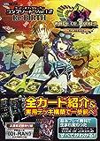 CODE OF JOKER コンプリート Ver1.2 Re:BIRTH (ホビージャパンMOOK 568)
