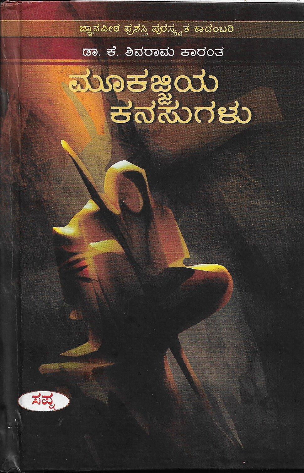 Buy Mookajjiya Kanansugalu (Novel) Book Online at Low Prices in ... 72e16f5db