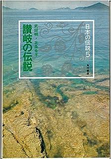 房総の伝説 (1976年) (日本の伝...