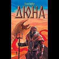 Дюна (Russian Edition) book cover