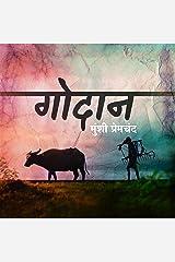Godaan (Hindi Edition) Audible Audiobook