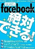 はじめてのfacebook―初心者専用!これから始める人に最適なfacebook入門書の決定版! (アスペクトムック)