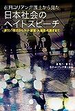 在日コリアン弁護士から見た日本社会のヘイトスピーチ――差別の歴史からネット被害・大量懲戒請求まで