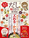 【便利帖シリーズ019】だしと味付けの便利帖 (晋遊舎ムック)