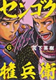 センゴク権兵衛(6) (ヤンマガKCスペシャル)