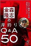 ミスター陸王・カナモの必釣アドバイス!! 金森隆志の岸釣りQ&A50