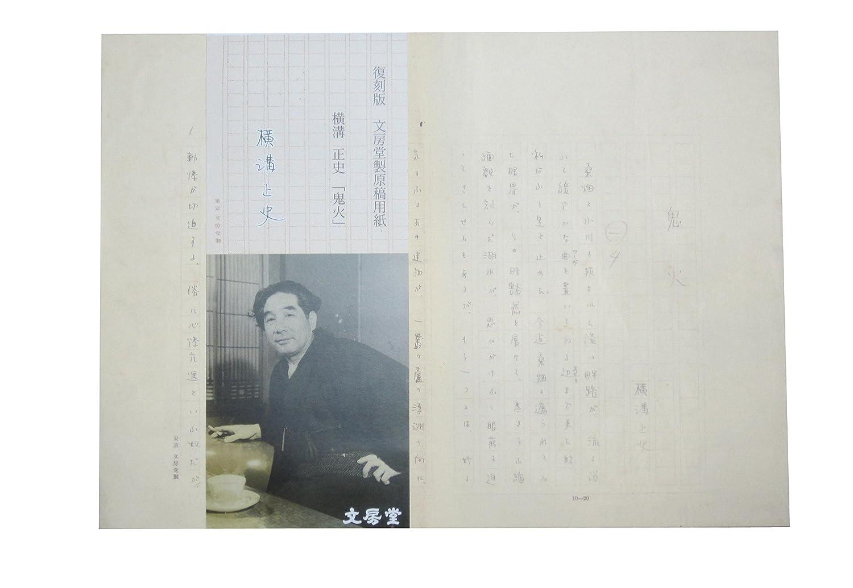 Bumpodo reprinted manuscript paper Seishi Yokomizo