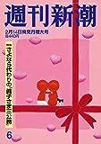 週刊新潮 2019年 2/14 号 [雑誌]