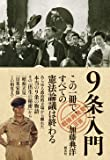 9条入門 (「戦後再発見」双書8)