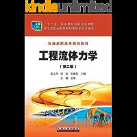 工程流体力学(第二版)