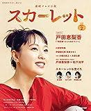 連続テレビ小説 スカーレット Part2 (NHKドラマ・ガイド)