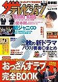 ザテレビジョン 首都圏関東版 2018年10/5号