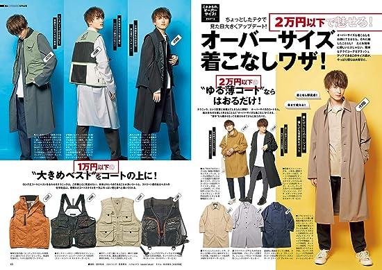 FINEBOYS(ファインボーイズ) 2021年 03 月号 [これからの季節もオーバーサイズで! /松村北斗] (日本語) 雑誌