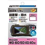 HAKUBA デジタルカメラ液晶保護フィルム 「耐衝撃」「撥水」タイプ RICOH WG-60 / 50 / 40 / 40w専用 DGFS-RWG60