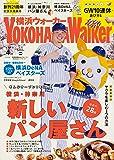 横浜ウォーカー2019年4月号