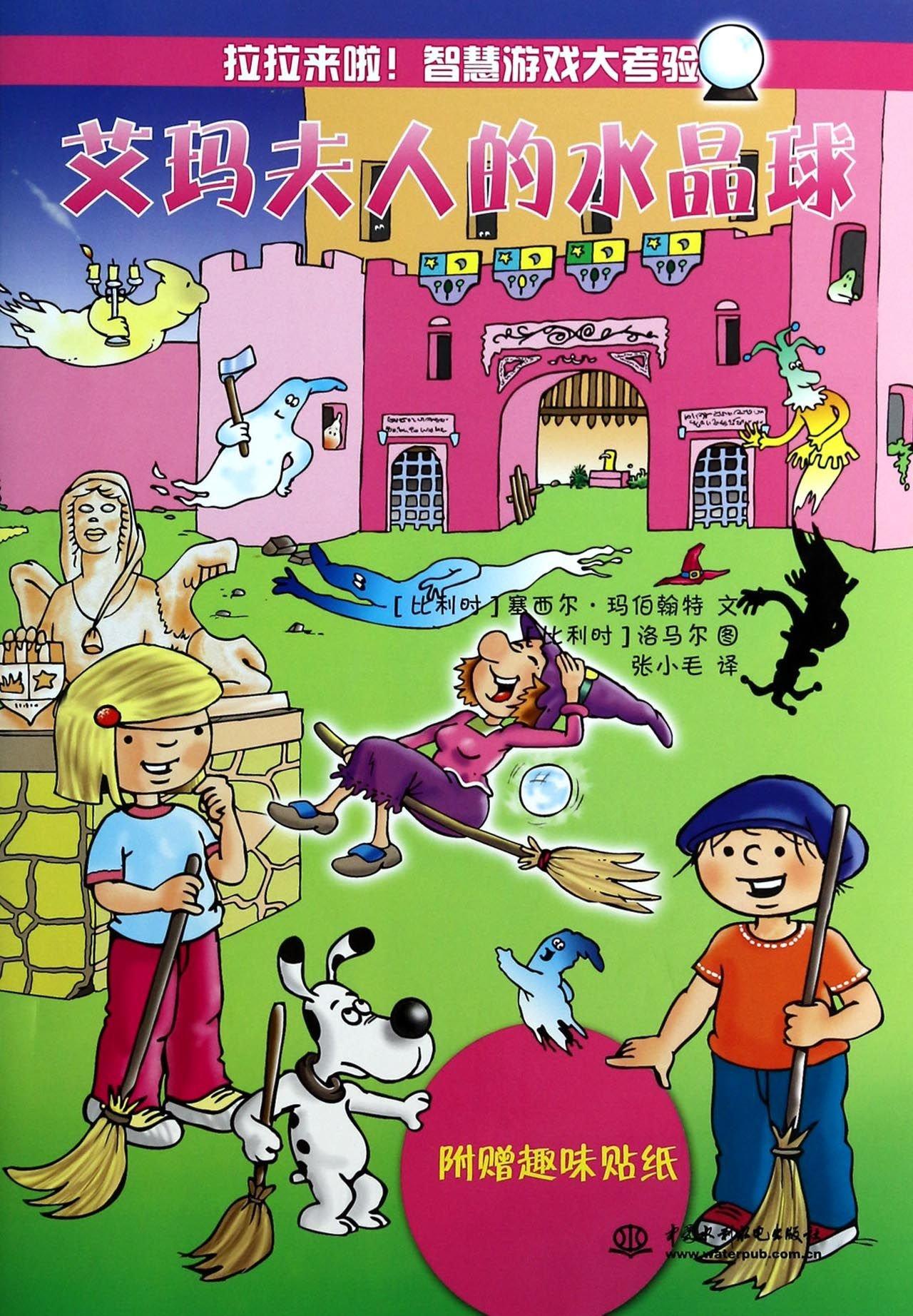 Mrs. Emma crystal ball - comes with sticker(Chinese Edition) pdf epub