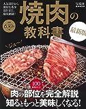 焼肉の教科書 最新版 (e-MOOK)
