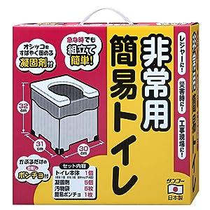 サンコー 防災用簡易トイレ 排泄処理袋 凝固剤付