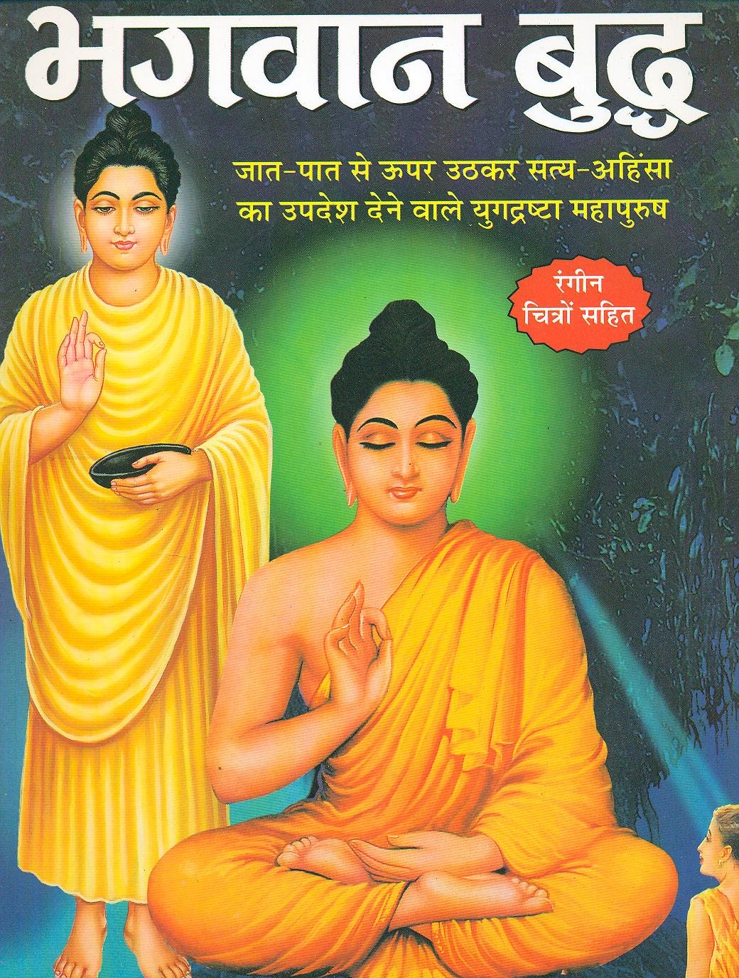 amazon in buy bhagwan buddha book online at low prices in india