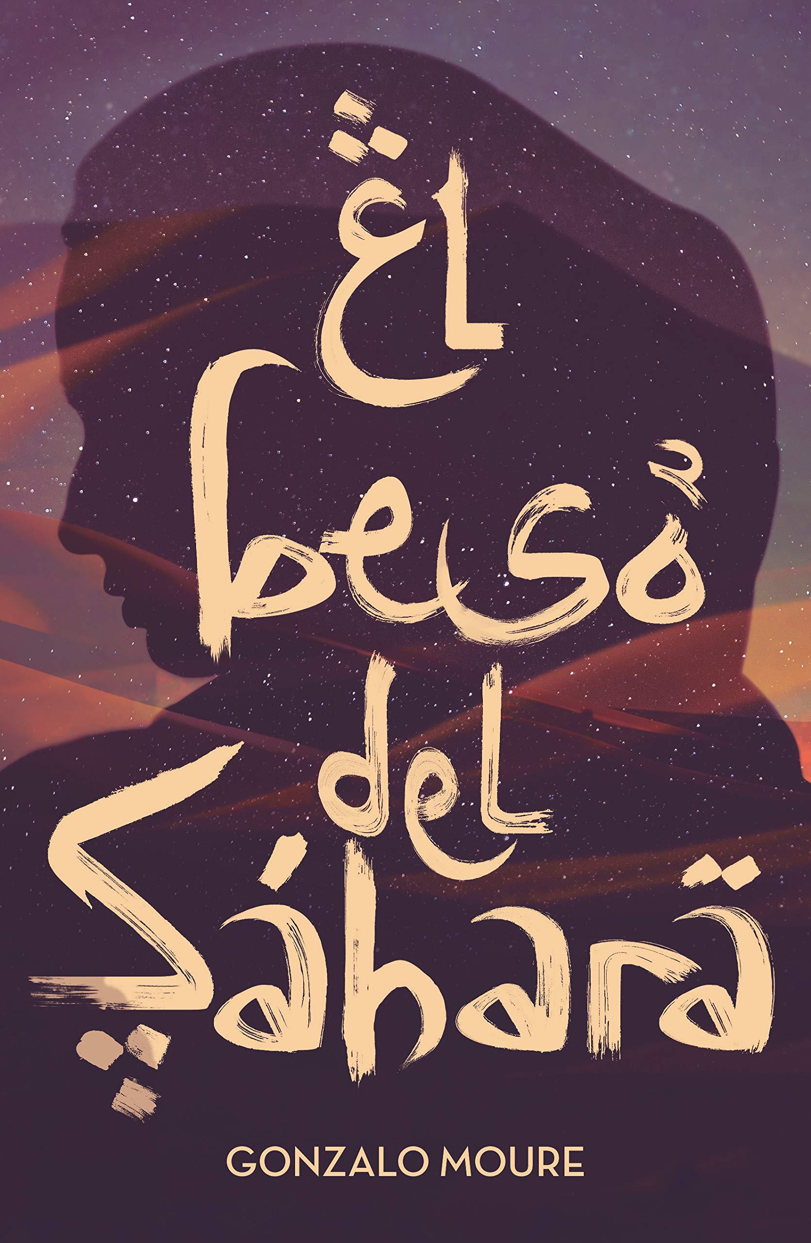 El beso del Sáhara (Gran Angular): Amazon.es: Gonzalo Moure Trenor: Libros